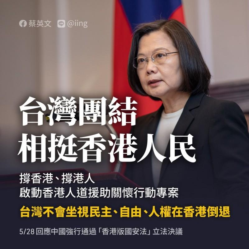 總統蔡英文今於臉書發文表示,台灣有責任與國際民主陣營的夥伴們攜手合作,持續撐香港、撐港人,不會坐視民主、自由、人權在香港倒退。(圖擷自蔡英文粉專)