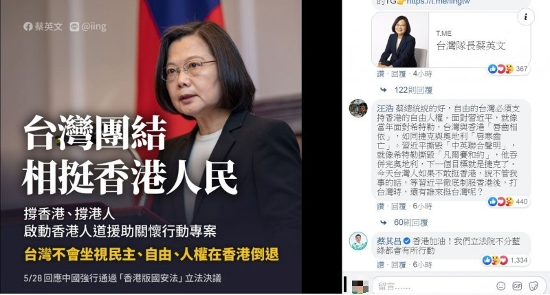 汪浩強調,「今天台灣人如果不敢挺香港,說不管我事的話,等習近平徹底制服香港後,打台灣時,還有誰來挺台灣呢?」相關言論也獲得不少網友按讚。(圖擷取自蔡英文臉書)