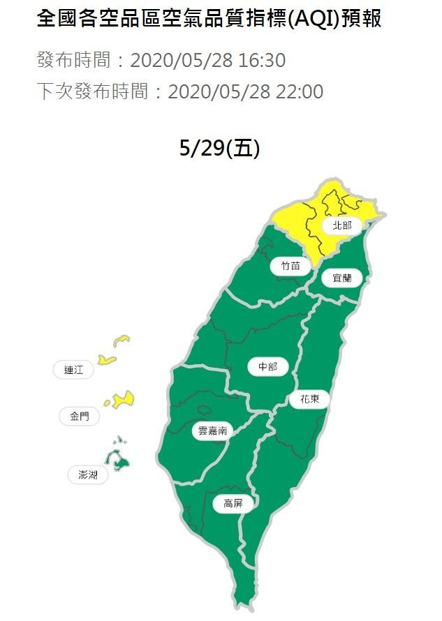 空氣品質方面,明天竹苗、中部、雲嘉南、高屏、宜蘭、花東空品區及澎湖為「良好」等級;北部空品區及馬祖、金門為「普通」等級。(圖擷取自環保署空氣品質監測網)