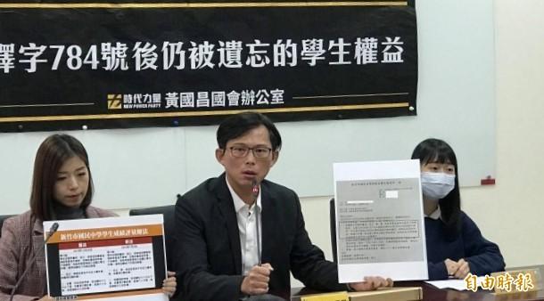 大法官釋字784號釋憲案聲請人傅姓女學生(右)去年11月曾與前立委黃國昌(中)共同召開記者會。(資料照,記者彭琬馨攝)