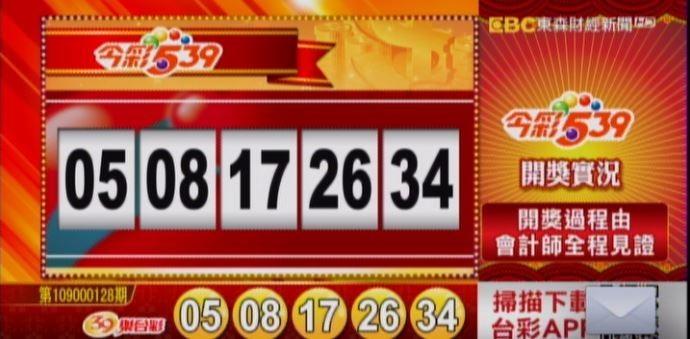 今彩539、39樂合彩開獎號碼。(圖擷取自57東森財經新聞)