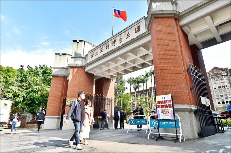 台灣師範大學啟動校歌修訂規劃,修改不合時宜的歌詞。(資料照)