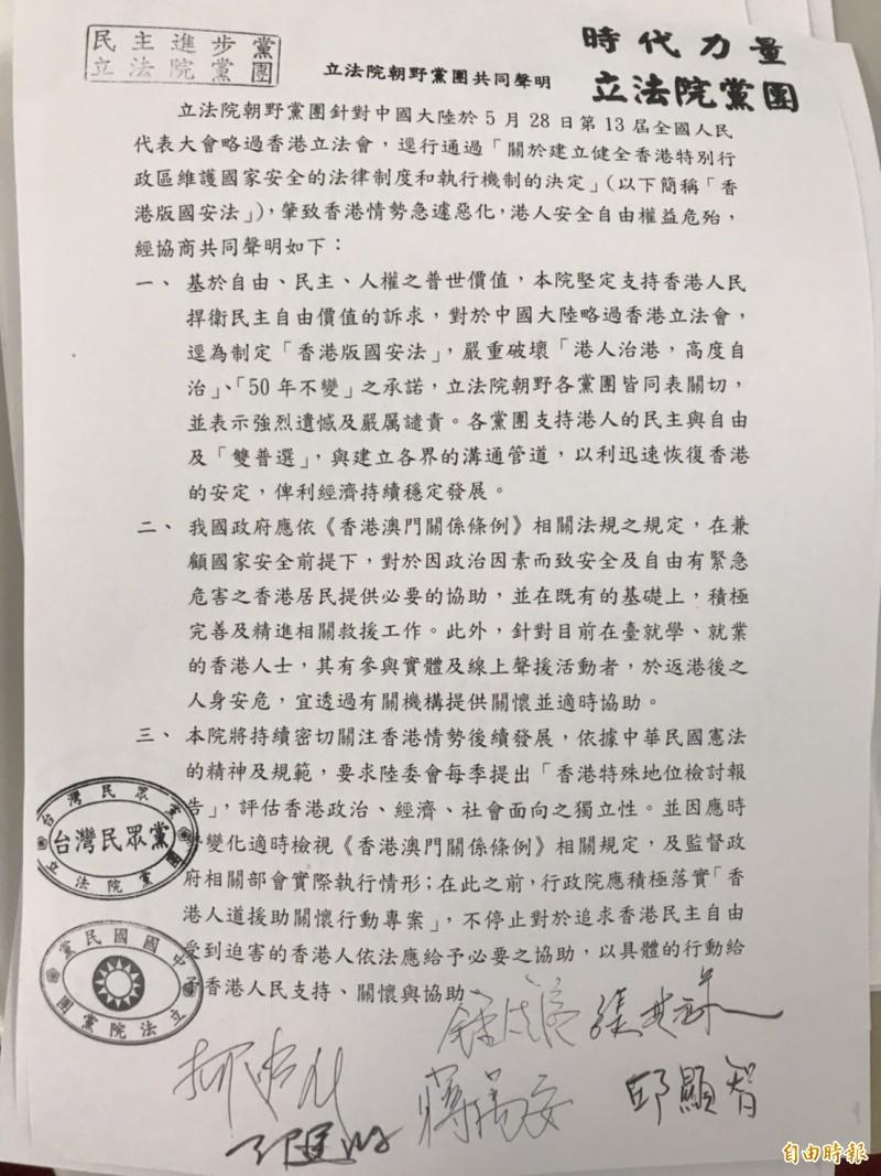 針對中國人大通過港版國安法,立法院朝野黨團發表共同聲明嚴厲譴責。(記者彭琬馨攝)