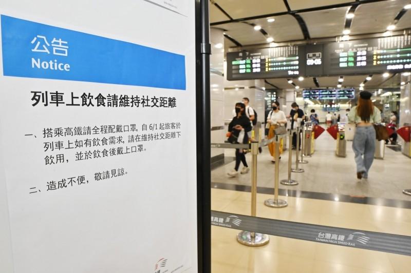 高鐵即日起貼出公告,6月1日起可於列車上飲食,但須維持社交距離。(圖:高鐵公司提供)