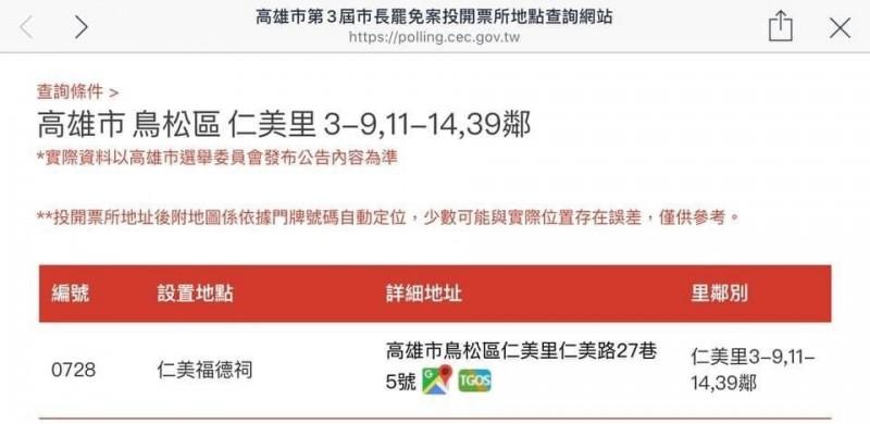 罷韓投票通知單上的投開票所,經網路查詢確實地址。(高市議員邱俊憲提供)