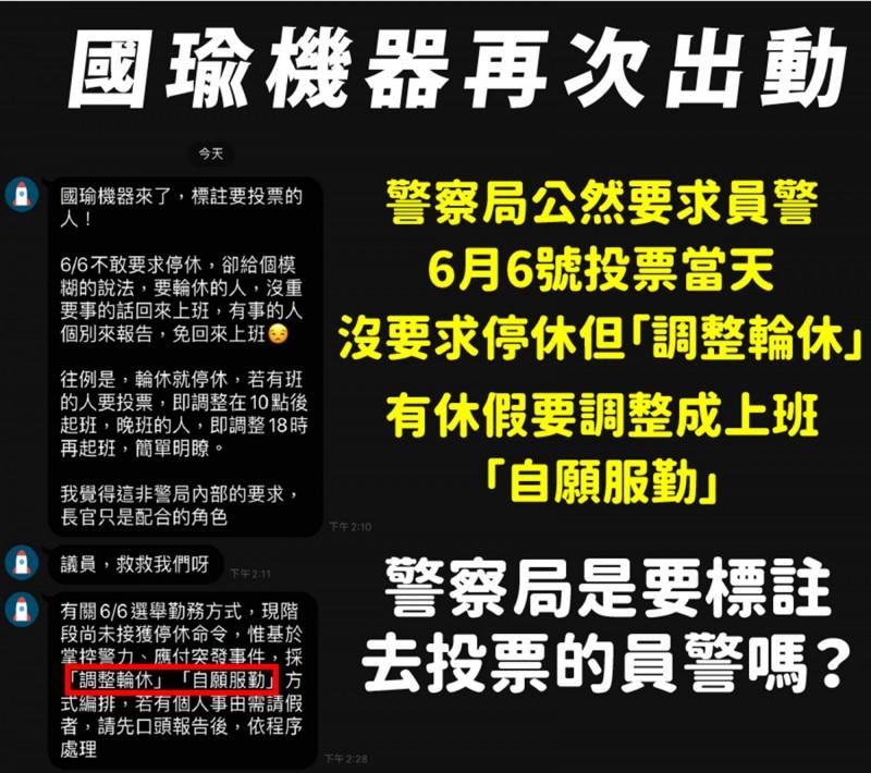 民進黨高市議員李柏毅稱接獲爆料,指控韓市府擋警察投罷韓票。(記者黃佳琳翻攝)