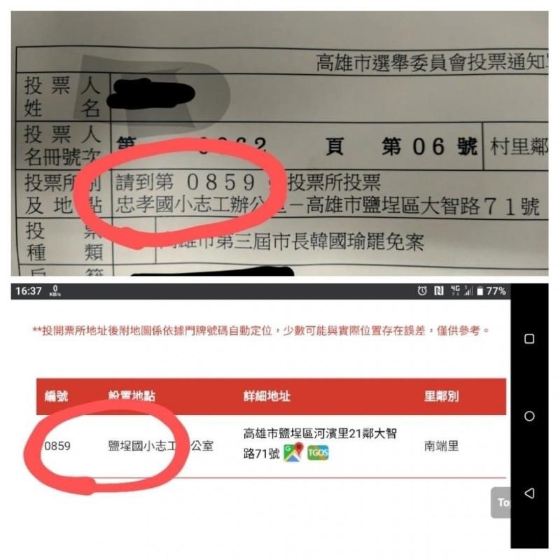 罷韓投票通知單上的投開票所資料有誤。(翻攝高市議員邱俊憲臉書)