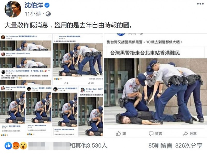 沈伯洋指出,臉書上出現大量台版黑警抬走香港難民的假訊息,並說這些照片盜用本報舊圖。(圖擷自沈伯洋臉書)