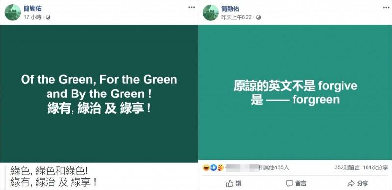 國民黨「數位諸葛亮」簡勤佑昨日在臉書PO出意義不明的貼文引發網友熱議。(圖擷自臉書)