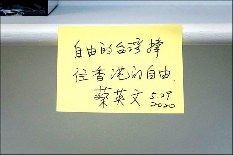 總統蔡英文昨早造訪位於台北中山區的銅鑼灣書店,拜會遭到北京政府迫害的書店創辦人林榮基,並留下「自由的台灣撐住香港的自由」鼓勵字條。(取自蔡英文臉書)