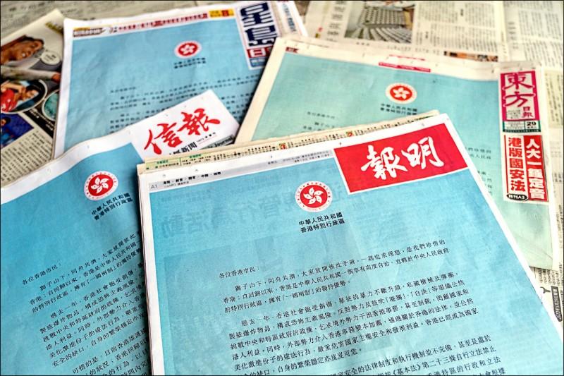 香港特首林鄭月娥廿九日在全港十三家主流報紙刊登全版公開信,呼籲市民支持港版國安法。(彭博)