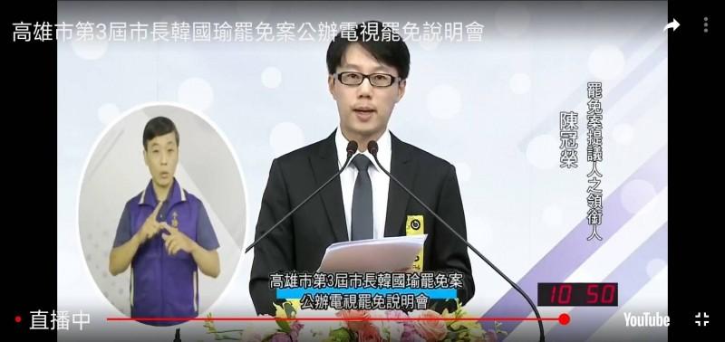 陳冠榮感性訴求說,罷免行動,可以是一份送給香港的禮物。(記者葛祐豪翻攝)