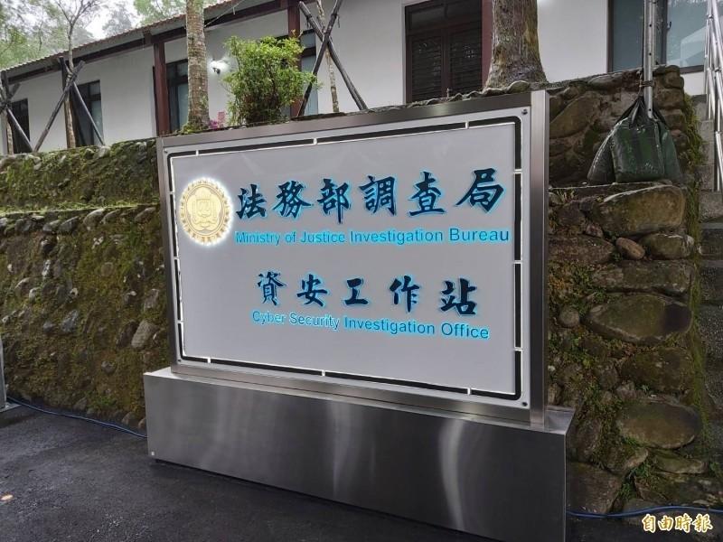 調查局資安工作站已介入調查暗網外洩台灣人個資。(資料照)