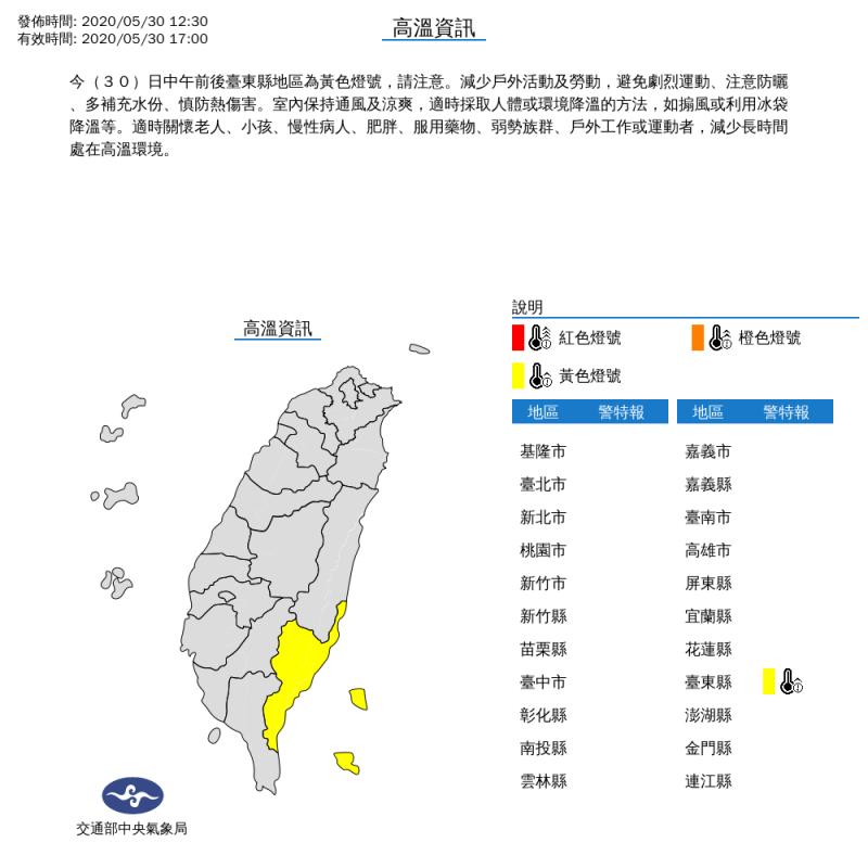 氣象局中午12時30分對台東縣發布高溫資訊。(擷取自中央氣象局)