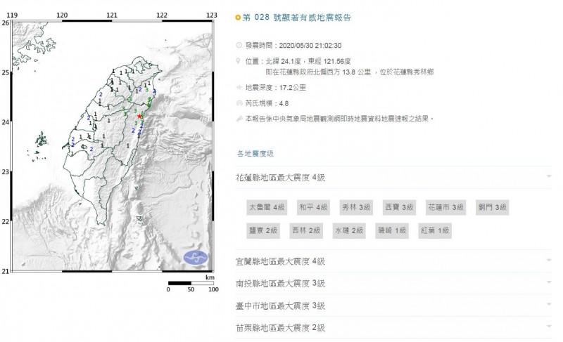 花蓮縣秀林鄉在今天晚間9時02分花蓮縣發生規模4.8地震。(圖擷取自中央氣象局)