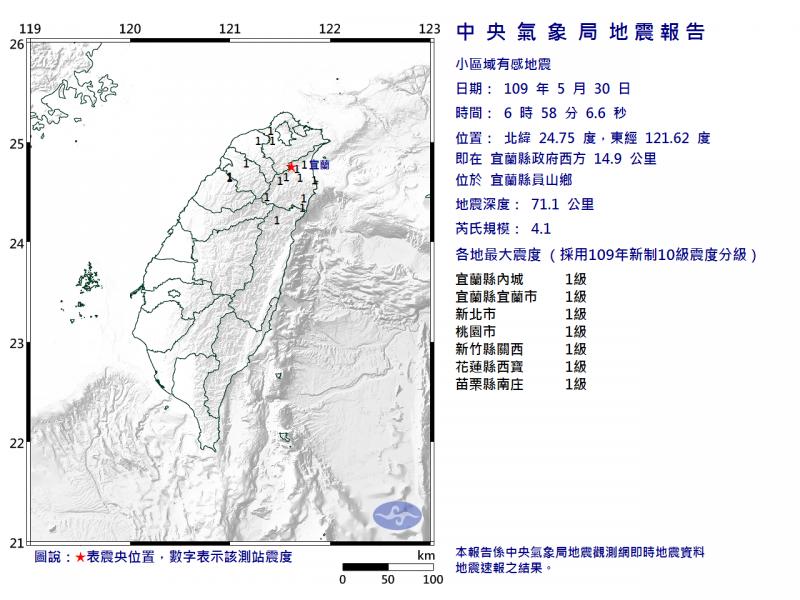 中央氣象局公布今天上午6時58分的地震報告。(圖擷取自中央氣象局)
