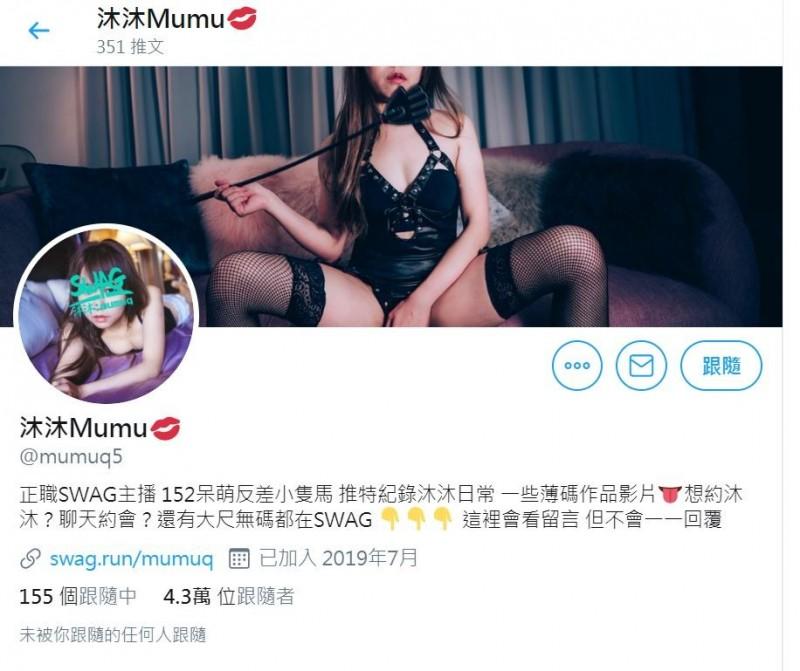 沐沐的推特帳號經常在宣傳情色影片。(圖擷取自推特)