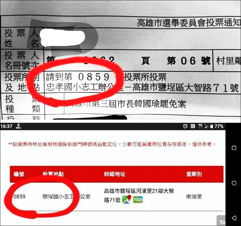 罷韓投票通知單 印錯投票所地點