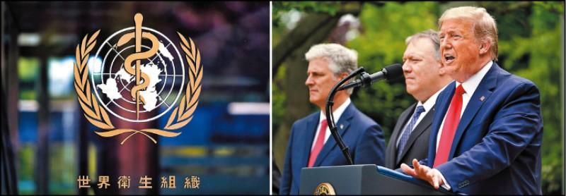 「被中國掌控」 川普怒斬與WHO關係
