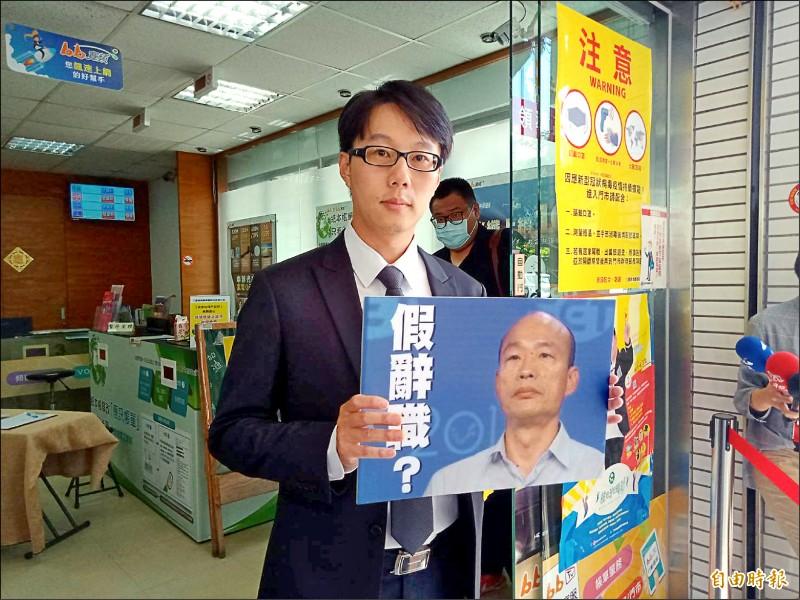 罷韓提案領銜人陳冠榮昨表示,高雄市長韓國瑜可能還有三大反民主的奧步,包括假辭職。(記者葛祐豪攝)