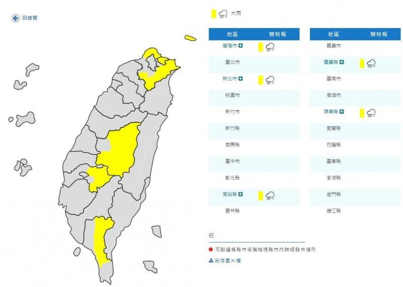 氣象局對基隆、新北、南投、嘉義(縣)、屏東發布大雨特報。(圖取自中央氣象局)