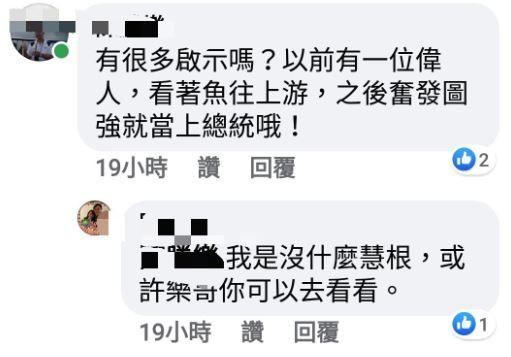 網友看到畫面後,聯想到從前小學課本裡蔣公的「勵志文」。(記者江志雄翻攝)