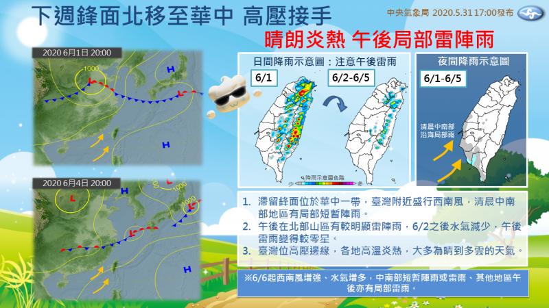 氣象局指出,週五前大致上是炎熱的好天氣,週六水氣增加,增加天氣的不穩定。(擷取自中央氣象局臉書專頁)