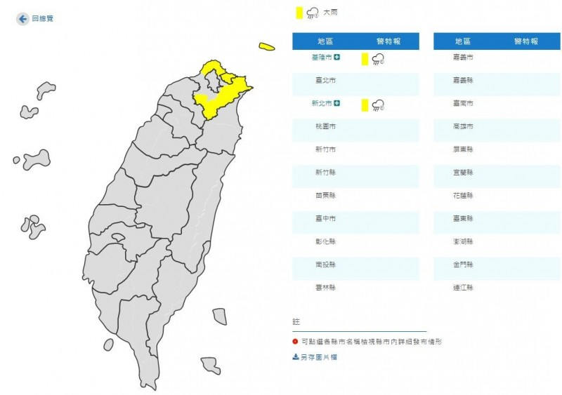 氣象局下午對基隆、新北發布大雨特報。(圖取自中央氣象局)