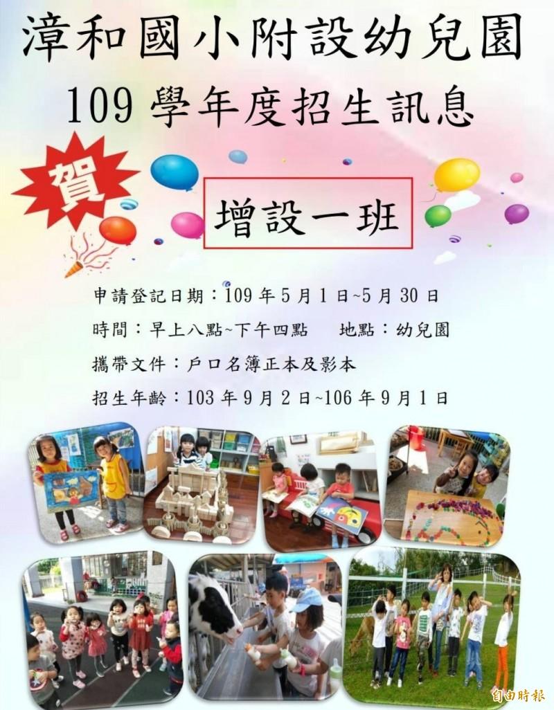 南投市漳和國小透過海報宣傳學校附設幼兒園今年增加1班情形。(記者謝介裕翻攝)