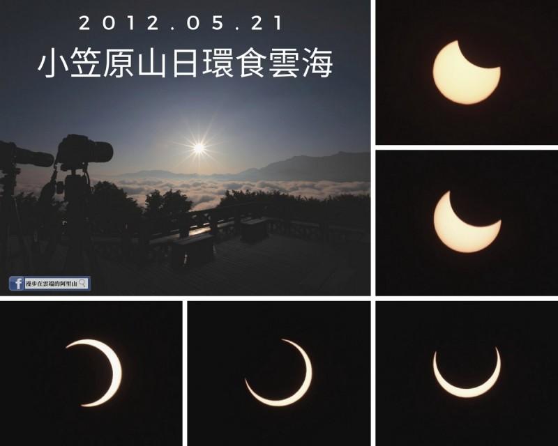 黃源明在臉書分享其2012年5月21日清晨在小笠原山觀景台拍攝的日出、日環食與雲海的精彩畫面。(黃源明提供)