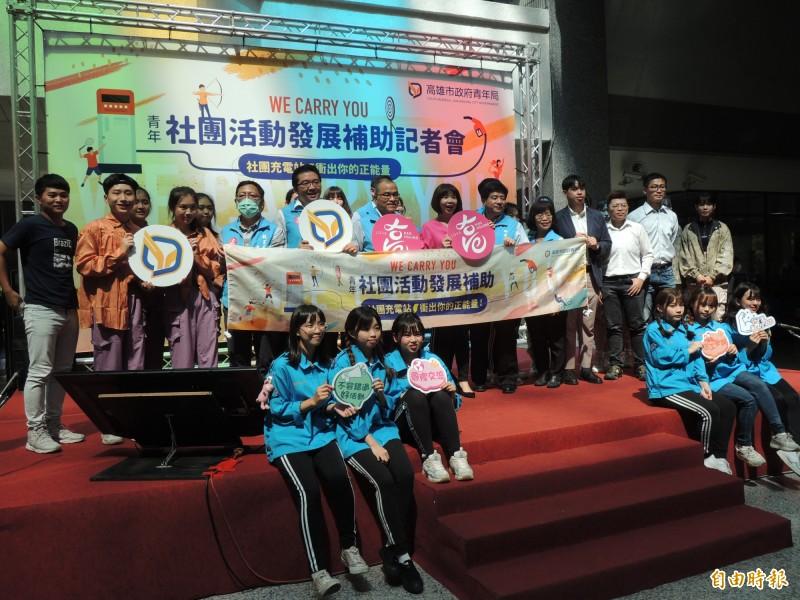 高市青年局公布社團活動發展補助計畫。(記者王榮祥攝)