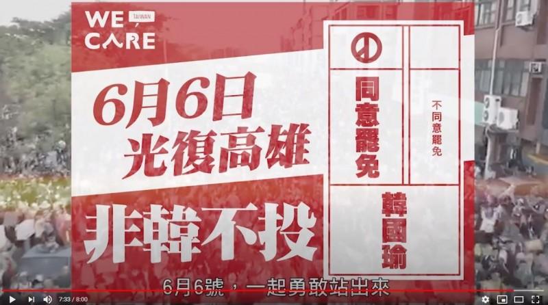 民進黨議員發表金罷獎得獎名單。(翻攝自「金罷獎」影片)