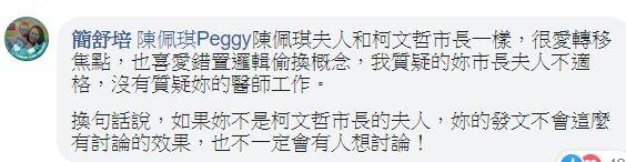 簡舒培今晚也到陳佩琪臉書直接留言回應,反嗆陳佩琪和柯文哲一樣「愛轉移焦點,也喜愛錯置邏輯偷換概念」,「如果妳不是柯文哲市長的夫人,妳的發文不會這麼有討論的效果」!(圖擷取自陳佩琪臉書)