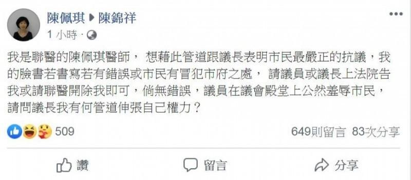 陳佩琪到議長陳錦祥臉書留言:「議員在議會殿堂上公然羞辱市民, 請問議長我有何管道伸張自己權力(權利)?」(圖擷取自臉書)