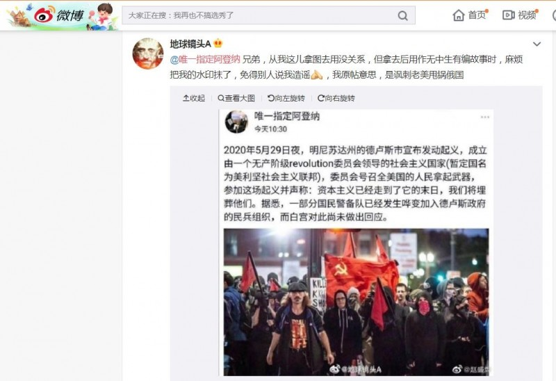 中國網友發現自家人造謠,立刻將事件曝光。(圖取自微博)