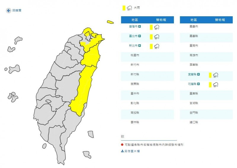 氣象局晚間針對5縣市發布大雨特報。(擷取自中央氣象局)