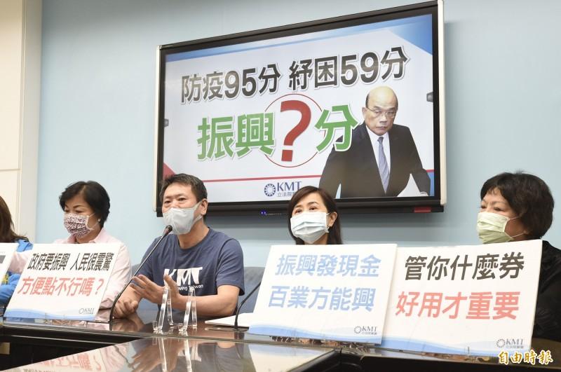 國民黨團今(1)日召開「防疫95分,紓困59分,振興?分」記者會。(記者叢昌瑾攝)