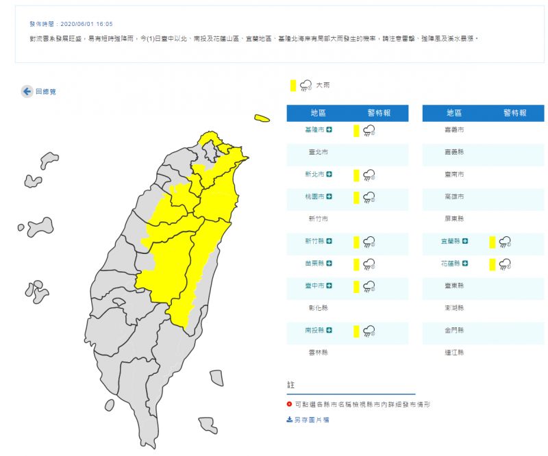 氣象局發布大雨特報。(擷取自中央氣象局)