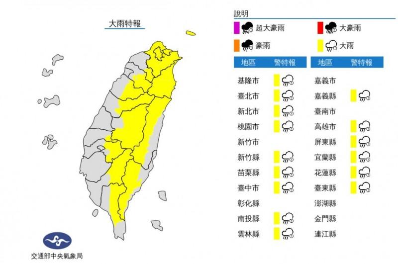 中央氣象局在今中午12點05分針對北北基、宜蘭及其他縣市山區發布大雨特報。(中央氣象局)