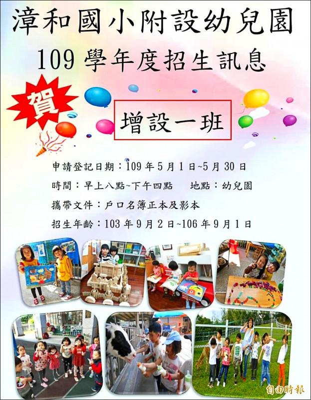 南投市漳和國小透過海報宣傳學校附設幼兒園增設一班的消息。(記者謝介裕攝)