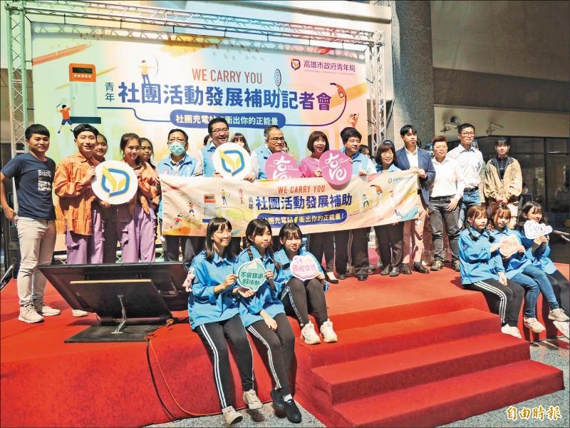高市青年局昨公布社團活動發展補助計畫。(記者王榮祥攝)