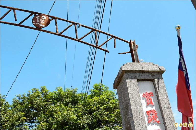 建國二村鐵拱門鏽蝕嚴重,岌岌可危。(記者林國賢攝)