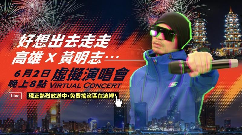 高雄x黃明志虛擬演唱會今晚登場。(記者王榮祥翻攝)