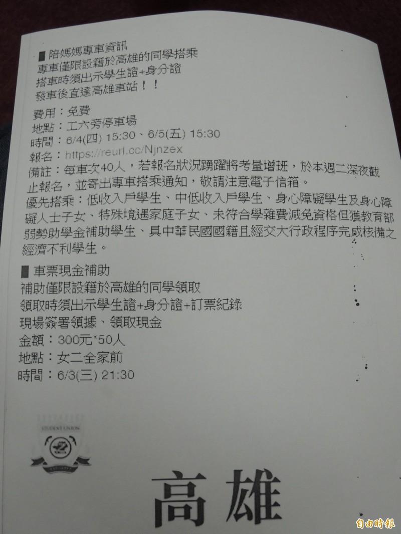 交大學聯會陪媽媽專車相關資訊。(記者王榮祥攝)