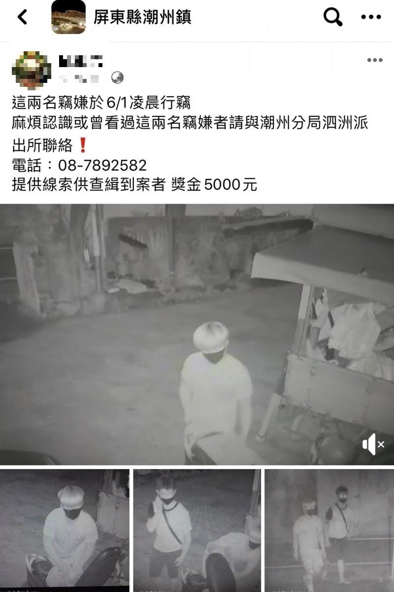 民眾怒將兩名竊賊行竊過程PO網,並懸賞5000元希望全民一起揪出竊賊。(記者邱芷柔翻攝)