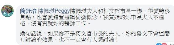 簡舒培1日晚間也到陳佩琪臉書直接留言回應,反嗆陳和柯文哲一樣「愛轉移焦點,也喜愛錯置邏輯偷換概念」、「如果妳不是柯文哲市長的夫人,妳的發文不會這麼有討論的效果」!(圖擷取自陳佩琪臉書)