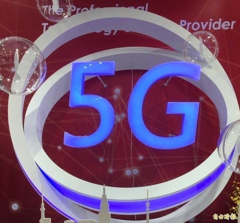 5G開台搶得先機,中華電信取得特許執照。(資料照)