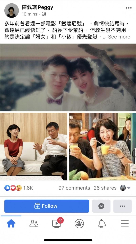 台北市長夫人陳佩琪晚間再度發文槓衛福部長陳時中。(記者沈佩瑤翻攝)