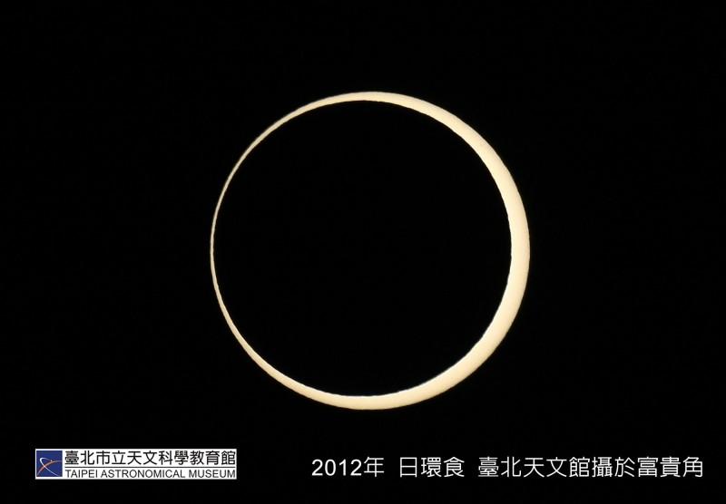 示意圖,圖為2012年日環食。(資料照,圖由台北市立天文館提供)