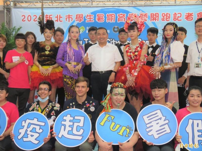 新北市長侯友宜今天出席暑期學生育樂營啟動記者會表示,要讓學生「暑假一次玩回來!」(記者陳心瑜攝)